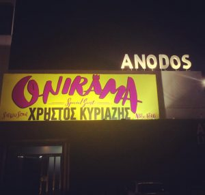 anodos_out