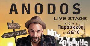 mouzourakis_anodos