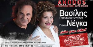 ANODOS_PAPAK-NEGKA_SLIDER_1080X552_FEBRUARY