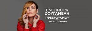 Eleonora Zouganeli Anodos Live Stage