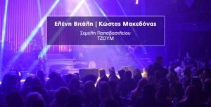 Anodos live stage - Έλένη Βιτάλη - Κώστας Μακεδόνας